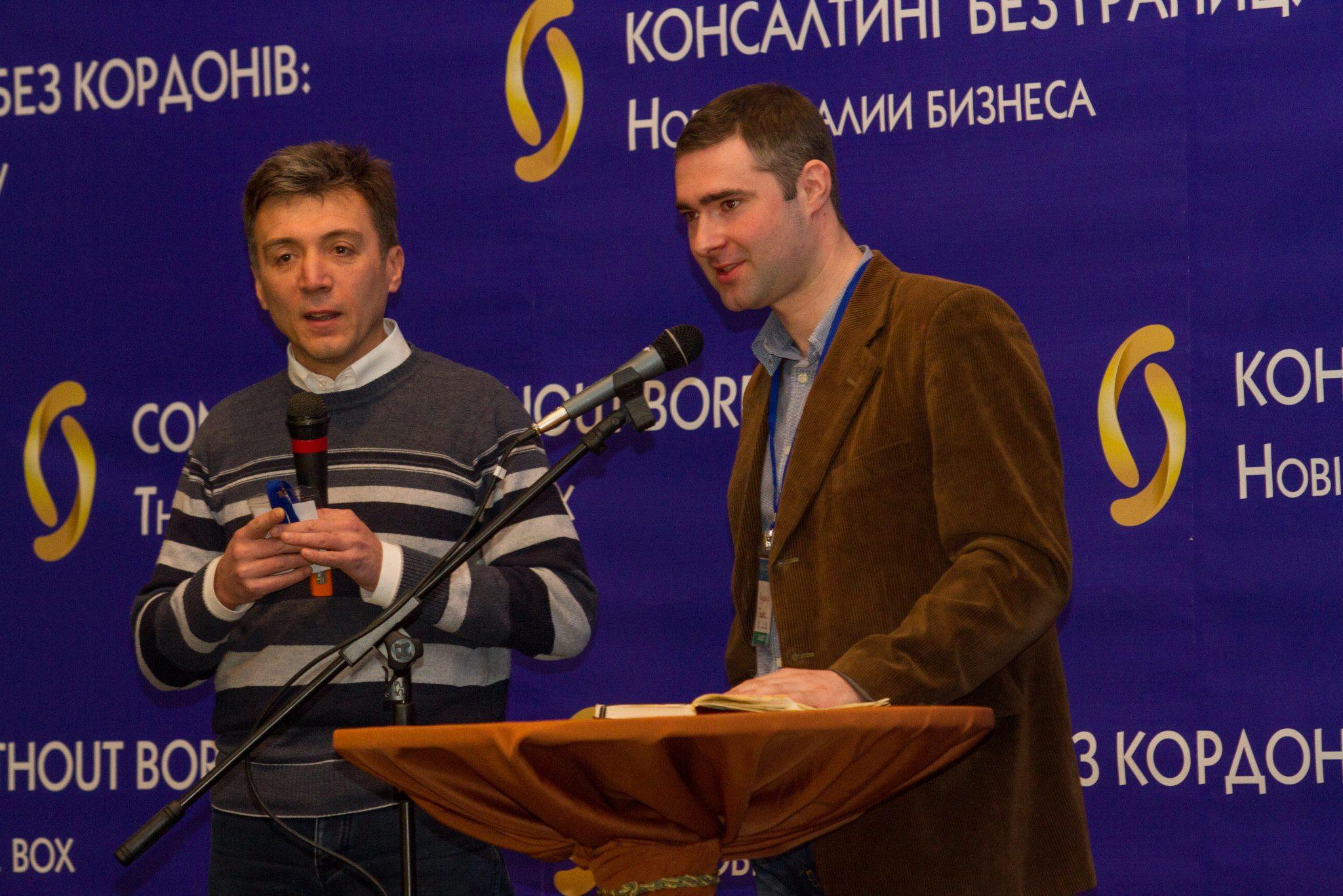 """Міжнародна конференція """"Консалтинг без кордонів-2013"""""""
